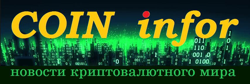 COIN infor