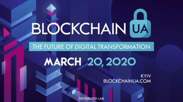 20 марта в Киеве состоится конференция BlockchainUA