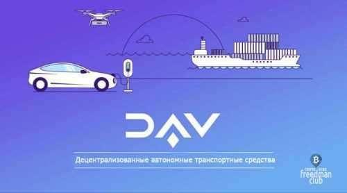 Как будет выглядеть транспорт будущего знает проект DAV Network