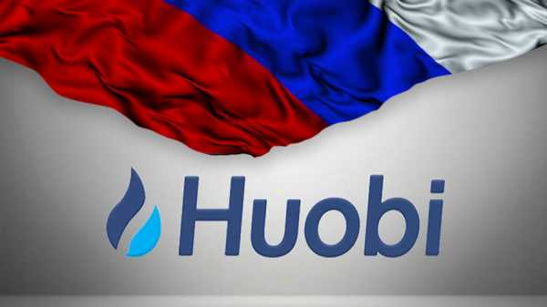 Биржа Huobi Russia объявила о начале приема депозитов в рублях