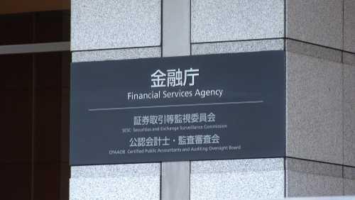 СМИ: Япония рассматривает возможность одобрения крипто-ETF