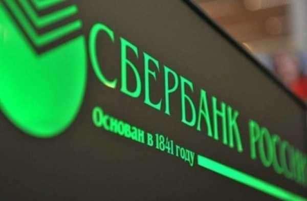 В Сбербанке ждут трудностей после запуска цифрового рубля