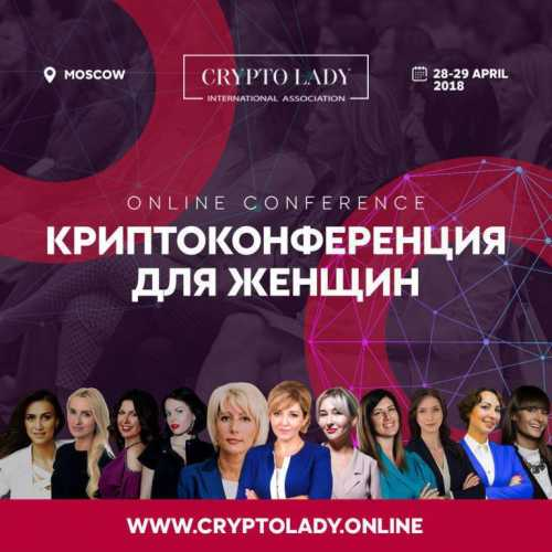 В Москве пройдет первая криптоконференция для женщин