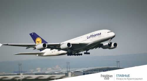 Немецкая авиакомпания Lufthansa наградит блокчейн-разработчиков | Freedman Club Crypto News