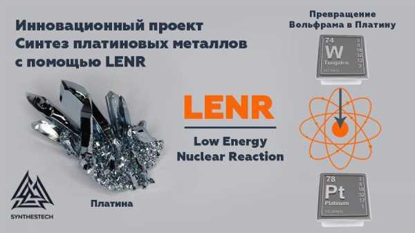 Проект «Синтезтех» в области синтеза ценных металлов успешно завершил Pre-Sale и запускает ICO