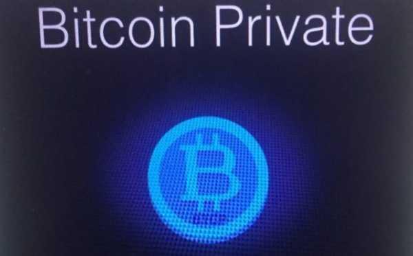 Стала известна дата проведения хардфорка Bitcoin Private