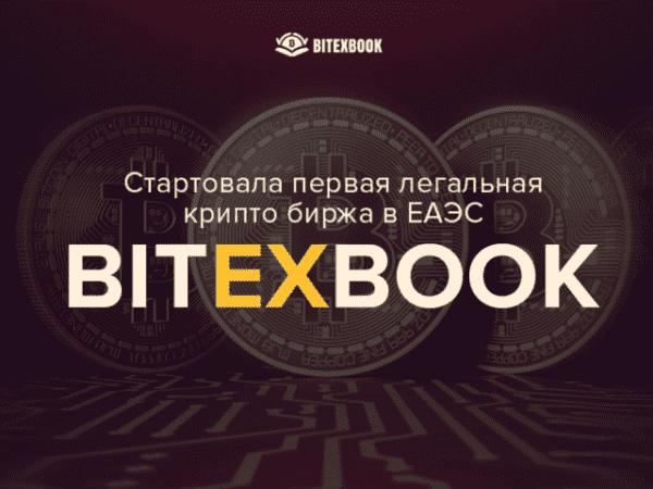 Bitexbook создаст комфортные условия для ведения торговли криптовалютами