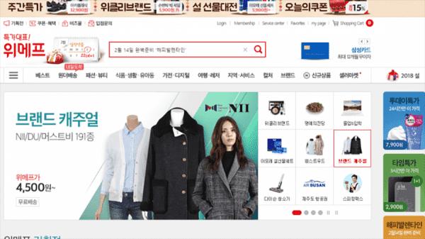 Крупнейший онлайн-ритейлер Южной Кореи WeMakePrice объявил о поддержке 12 криптовалют