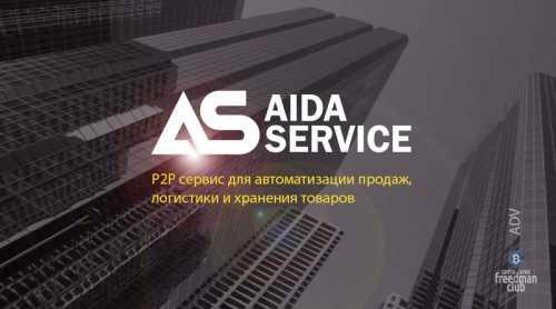 AIDA SERVICE – объединяющий P2P сервис в сфере продаж и услуг