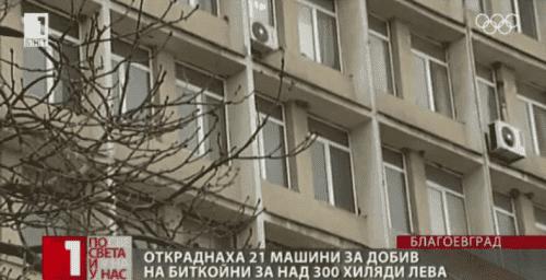 В болгарском Благоевграде украли майнинговое оборудование на 150 тысяч евро
