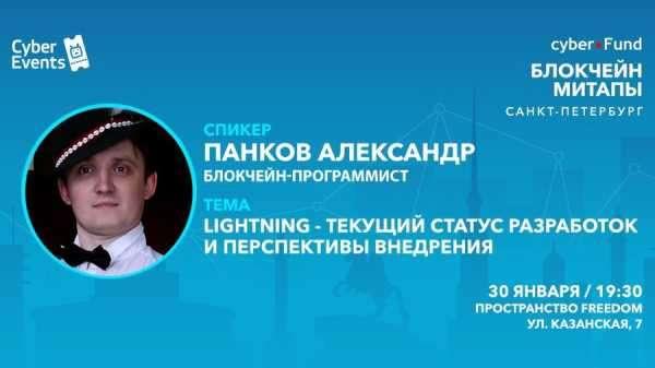 Митап Киберфонда 30 января в Петербурге: Lightning - текущий статус разработок и перспективы внедрения