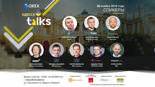 20 ноября в Одессе состоится митап биржи OKEx «Cryptour Ukraine 2019»