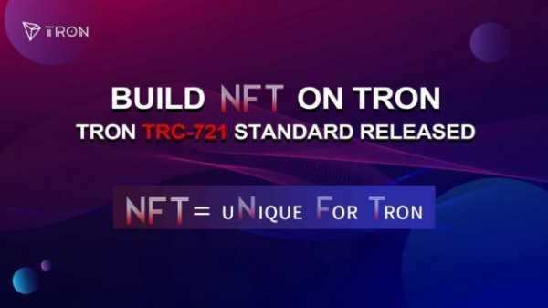 У Tron появился новый стандарт TRC-721 для невзаимозаменяемых токенов (NFT)