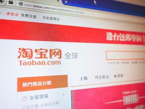 Taobao запрещает все товары и услуги, связанные с криптовалютами и ICO