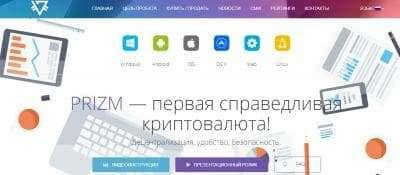Обзор криптовалюты Призм (PRIZM)