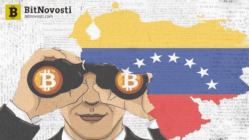 Венесуэла будет следить за банковскими счетами граждан для выявления криптотранзакций