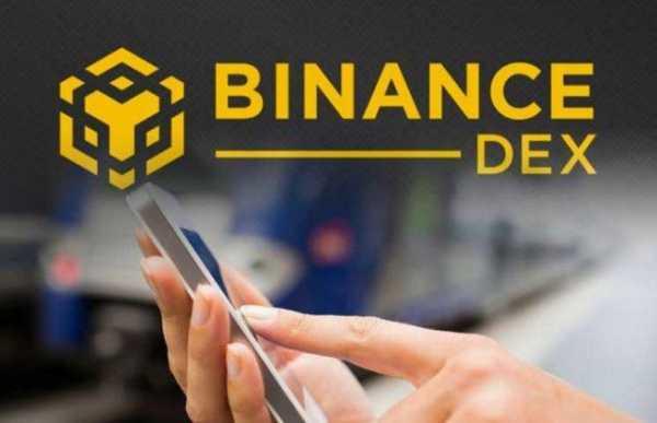 Цена биткоина на Binance DEX упала до $100