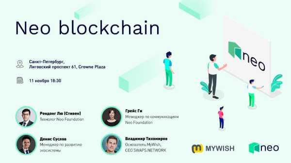 11 ноября в Санкт-Петербурге состоится NEO Blockchain St. Petersburg Meetup