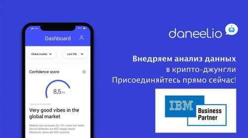 Daneel ICO раздает 2500€ за идею | Freedman.club News: Все новости о Bitcoin, Криптовалютах, Blockchain, ICO