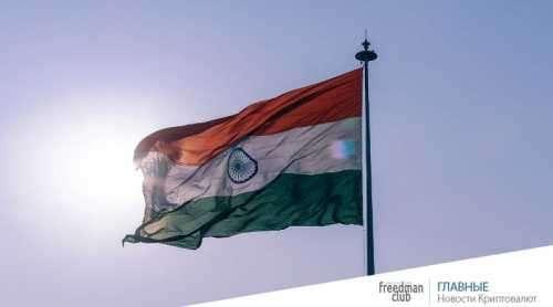 Индия одобрила Меморандум о взаимопонимании для исследования технологии блокчейн с другими странами БРИКС | Freedman Club Crypto News
