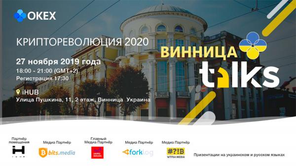 27 ноября в Виннице состоится митап биржи OKEx «Cryptour Ukraine 2019»