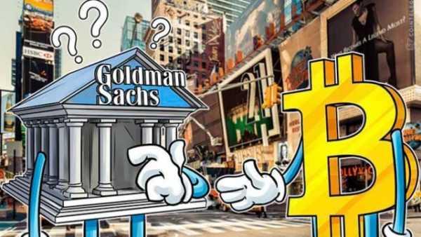 В Goldman Sachs не исключают возможность выпуска собственной криптовалюты
