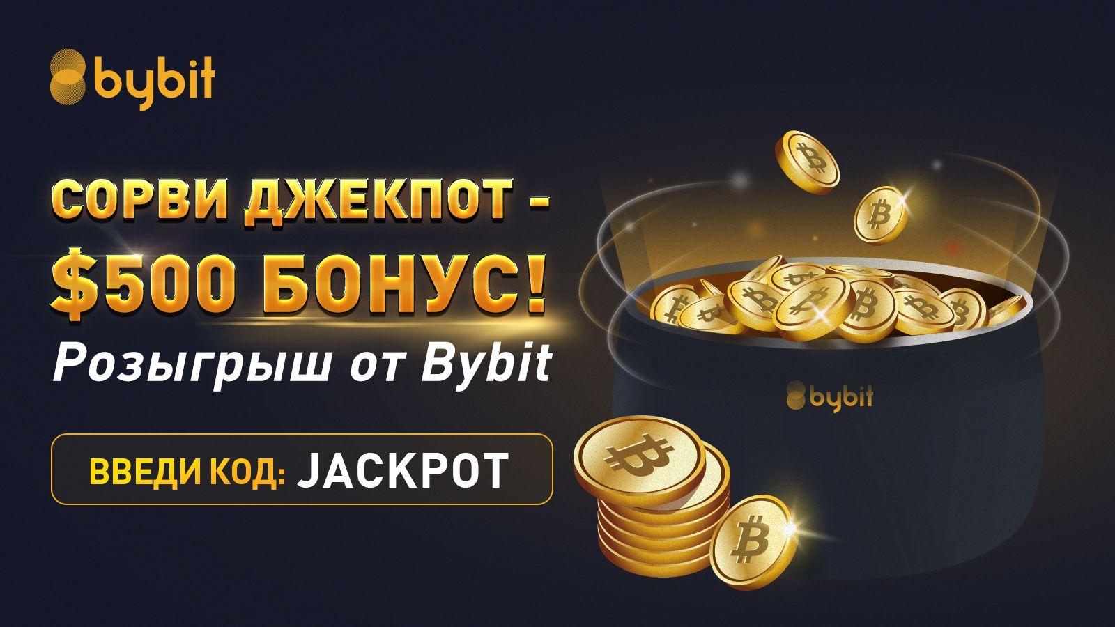 Биржа криптодеривативов Bybit начисляет до $500 за депозиты в биткоине