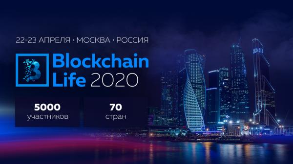 22-23 апреля в Москве состоится пятый международный форум Blockchain Life 2020