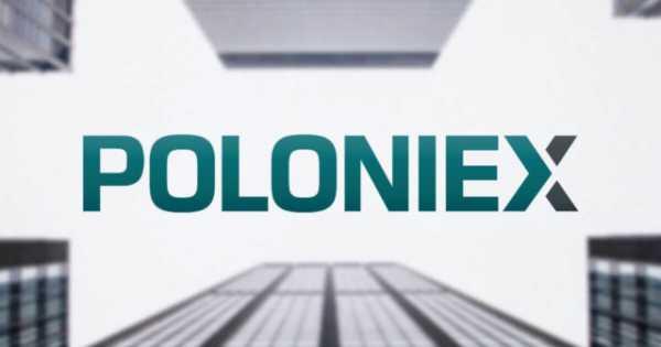 Poloniex удаляет со своей площадки шесть криптовалют