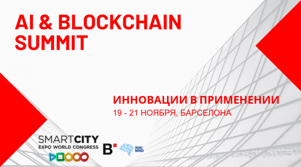 19-21 ноября в Барселоне пройдет AI & Blockchain Summit