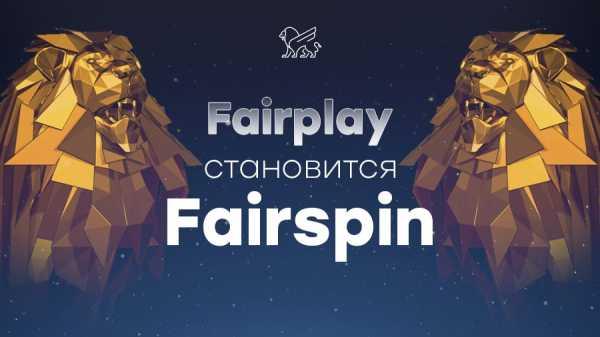 Блокчейн-казино Fairplay меняет название на Fairspin и добавляет фиат