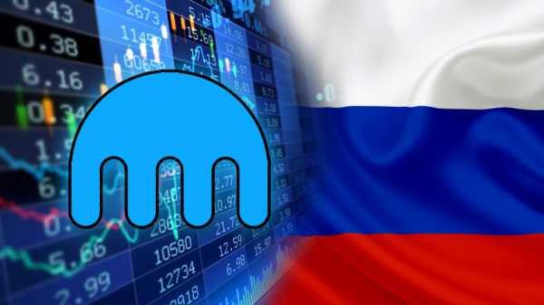 Фьючерсная биржа Kraken Futures объявила о выходе на российский рынок