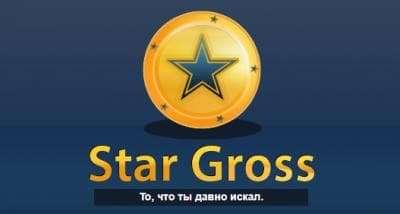 Верифицированные кошельки от Star Gross