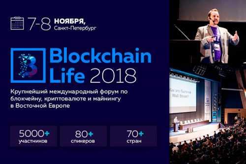 7 причин, почему нужно посетить форум Blockchain Life 2018