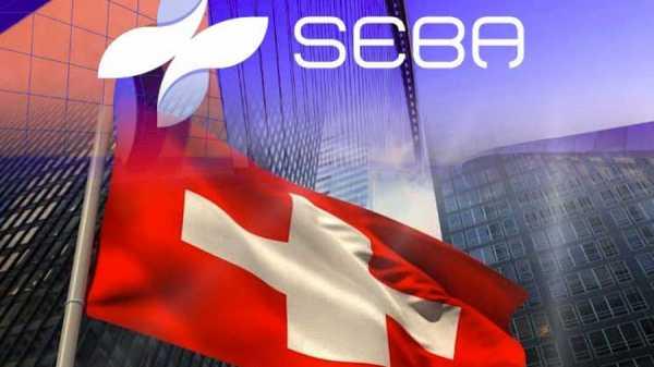 Криптовалютный банк SEBA собирается привлечь более $95 млн от новых инвесторов