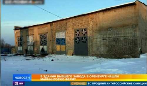 В Оренбурге обнаружили огромную нелегальную майнинговую ферму