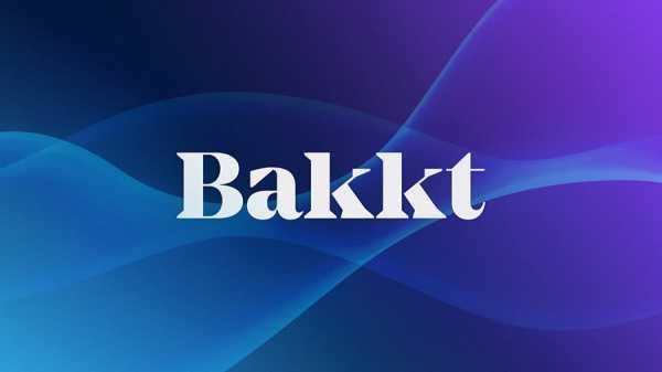 Bakkt запустит фьючерсы на биткоин на условиях денежных расчетов