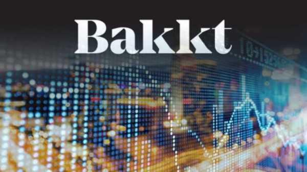 Объём активных позиций на Bakkt вырос до нового максимума