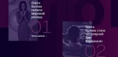 Криптовалюта Ольги Бузовой