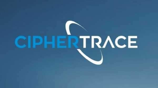 CipherTrace поможет оградить доступ нежелательных адресов к DeFi
