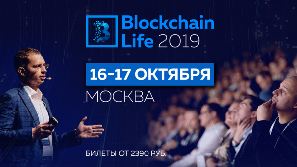 16-17 октября в Москве состоится форум Blockchain Life 2019