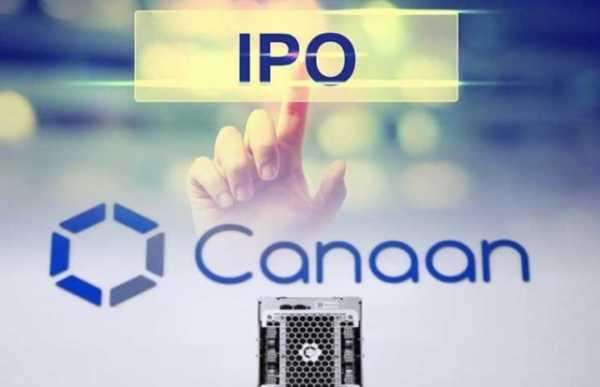 IPO майнинговой компании Canaan Creative пройдет уже в этом месяце