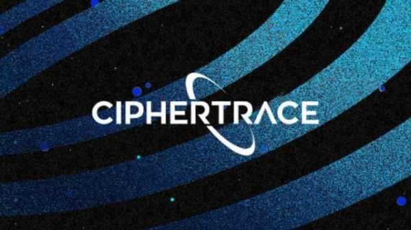 Новый механизм от CipherTrace позволит биржам сразу блокировать подозрительные операции