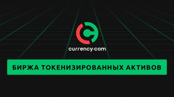 Биржа Currency.com проводит новогодний конкурс с призами в BTC и токенах-акциях американских корпораций