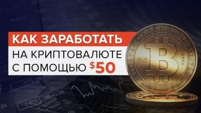 Как заработать на криптовалюте имея 50 долларов?