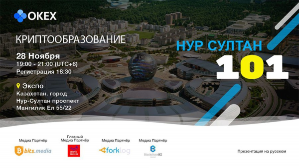 28 ноября в Казахстане состоится воркшоп биржи OKEx «Crypto Education 101»