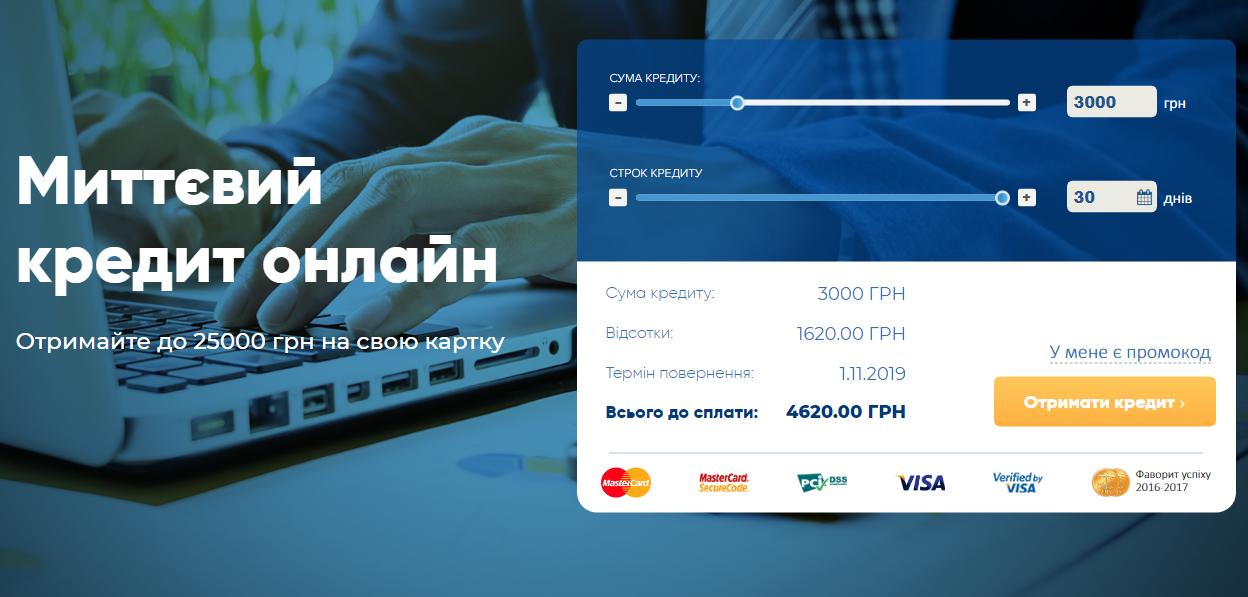 Где можно взять кредит онлайн на карту?